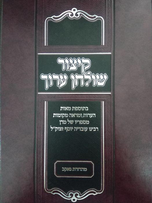 קיצור שולחן ערוך/הרב עובדיה יוסף