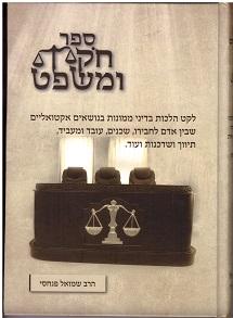 ספר חק ומשפט/הרב שמואל פנחסי