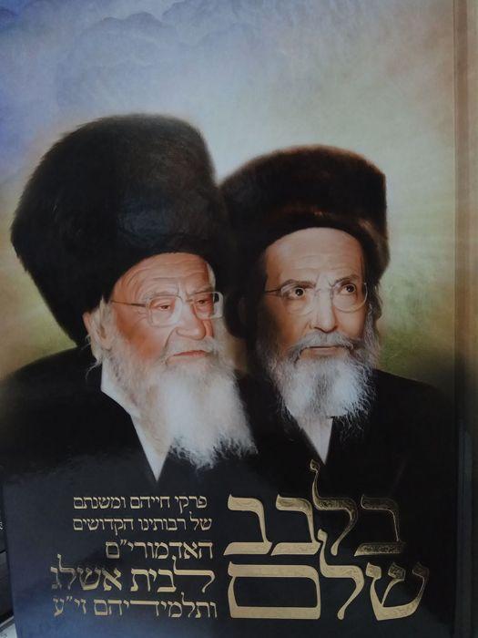 בלבב שלם/ הרב אברהם מרדכי גוטליב