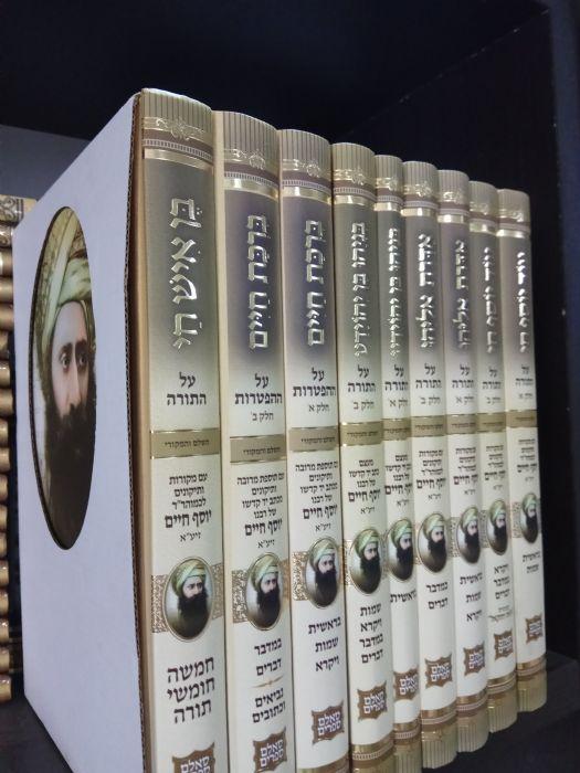 כתבי הבן איש חי על התורה - ט' כרכים