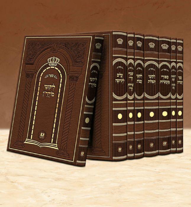"""ליקוטי מוהר""""ן - סט 8 ספרים"""