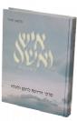 איש ואשה / הרב אלישיב קנוהל