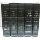 סט מחזורים עוד יוסף חי / עדות המזרח