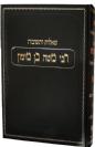 """שו""""ת הרמב""""ם חלק א' / מכון ירושלים"""