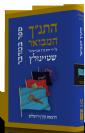 """התנ""""ך המבואר - במדבר / הרב עדין אבן-ישראל שטיינזלץ"""