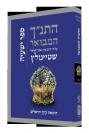 """התנ""""ך המבואר - ישעיהו / הרב עדין אבן-ישראל שטיינזלץ"""