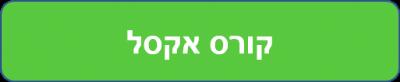 קורס אקסל