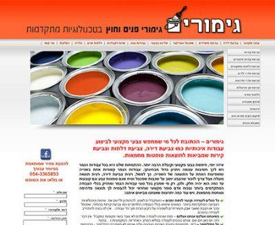 בניית אתר לצבעי מקצועי