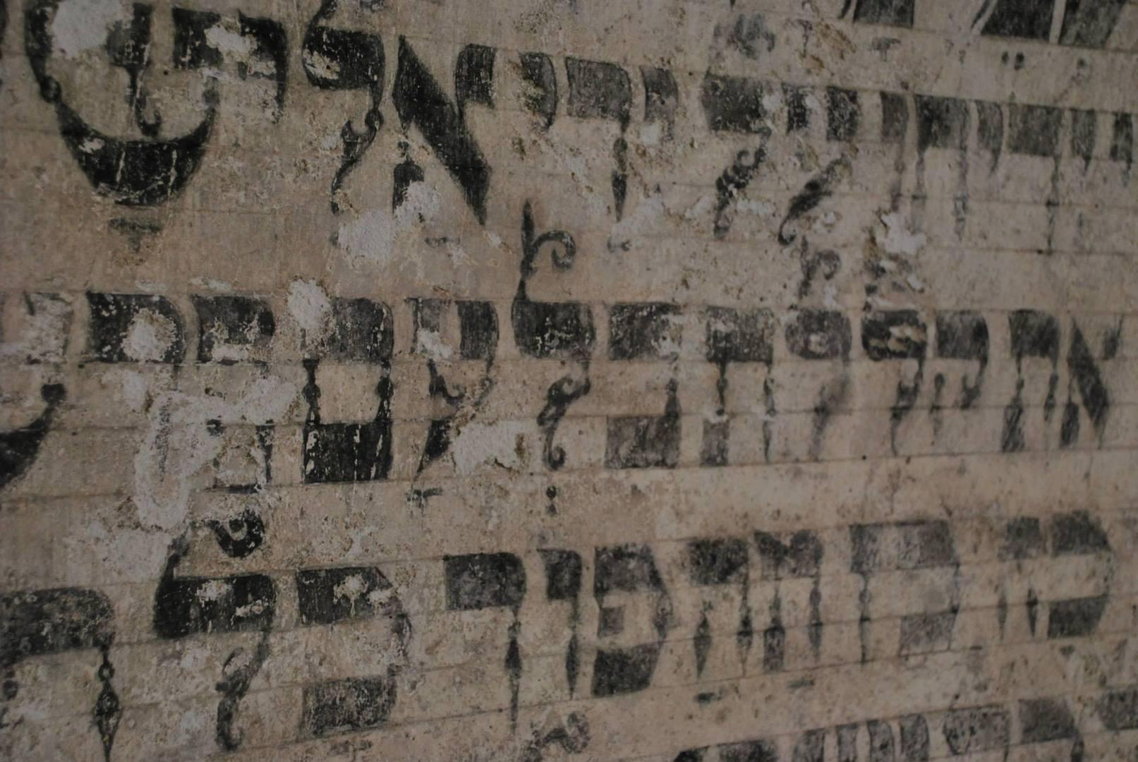 על קירותיו של בית הכנסת מצוירים פסוקים