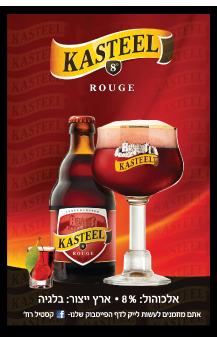 בירה קסטיל רוז'