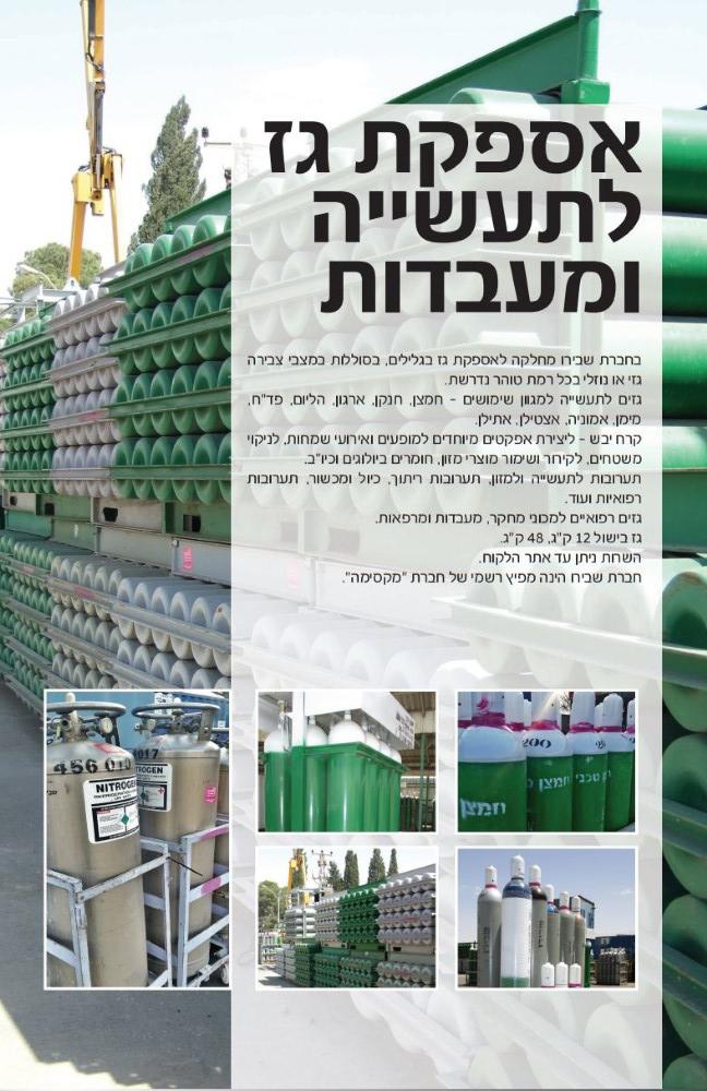 אספקת גז לתעשייה ומעבדות