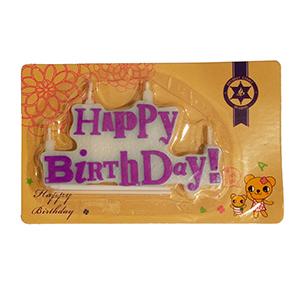 נר HAPPY BIRTHDAY סגול