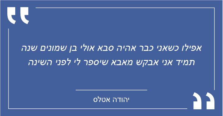 יהודה אטלס