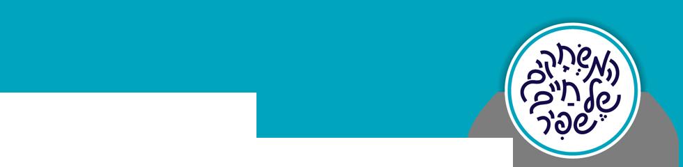 לוגו משחקי שפיר