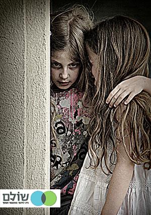 גישור עם ילדים