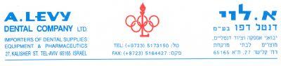 לוגו א. לוי