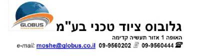 לוגו גלובוס ציוד טכני בעמ