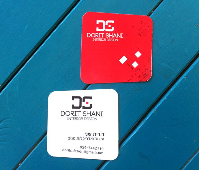 כרטיס ביקור מתוך פרוייקט מיתוג לדורית שני - עיצוב