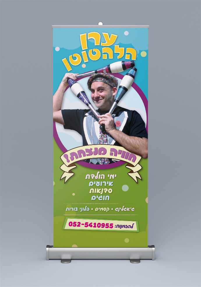 רול-אפ ערן הלהטוטן