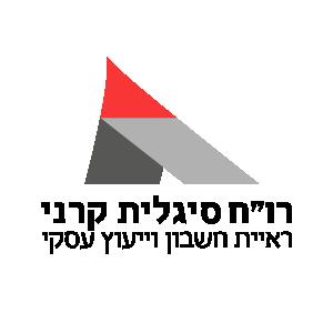 סיגלית קרני - ראיית חשבון וייעוץ עסקי
