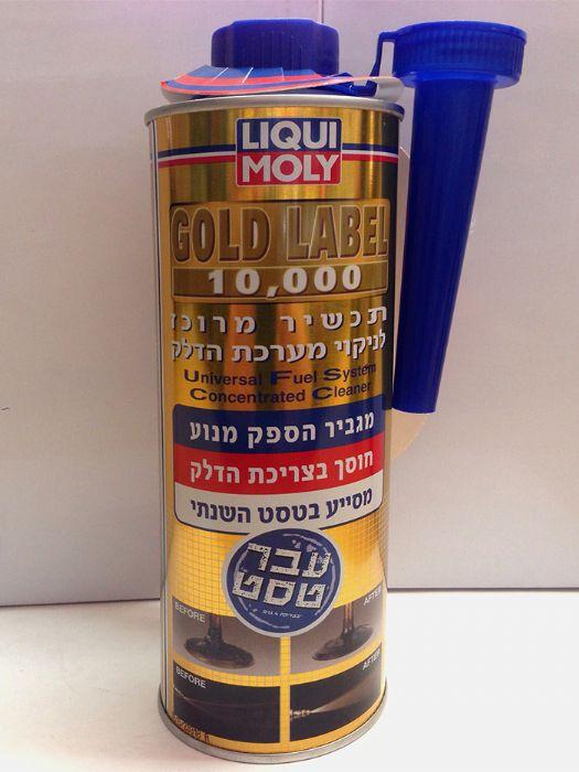 תוסף דלק Gold Label 10,000 - תוצרת גרמניה Liqui Moly