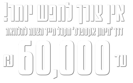 """הלוואה מהירה עד 60000 ש""""ח"""