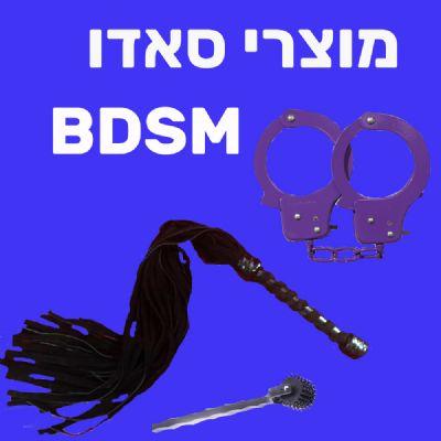 מוצרי סאדו BDSM