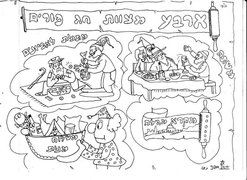 Artist yechiel offner for Esky coloring pages