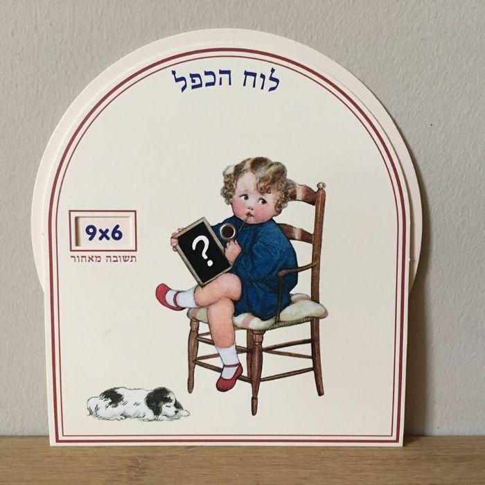 לוח הכפל - ילד יושב