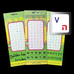 אותיות זוהרות למקלדת בעברית ואנגלית על רקע לבן