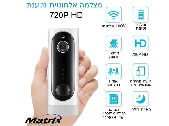 MATRIX מצלמת אבטחה IP הפועלת על סוללות HD 720P, ראיית לילה, הקלטה על כ. זיכרון עד 128GB
