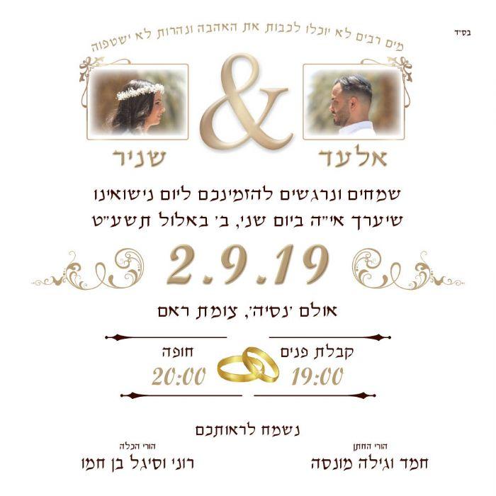 הזמנה לחתונה 038