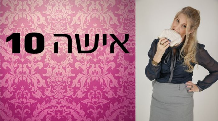 אישה 10 נותנות השראה - ריבי שחר ונורית אלבוחר סטיילינג בשיחה אינטימית