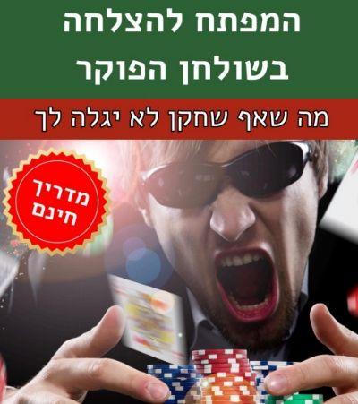 חוברת הפוקר חינם - חובה לכל שחקן