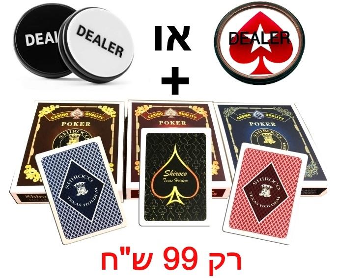 כפתור דילר ו 3 קלפים