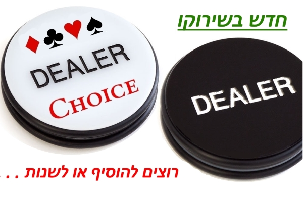 כפתור דילר DEALER CHOICE ממותג לפוקר