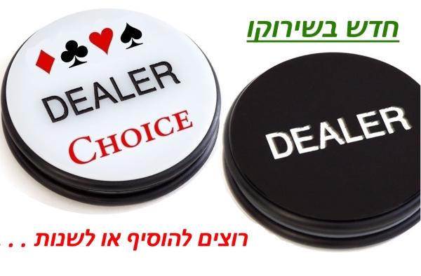 כפתור דילר DEALER CHOICE ממותג לפוקר