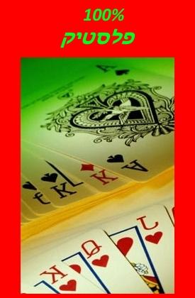 """קלפים ממותגים פלסטיק קד""""מ ופרסום"""