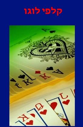 """קלפים ממותגים לוגו קד""""מ ופרסום"""