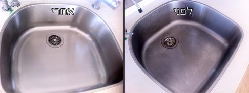 חידוש וליטוש כיור מנירוסטה - לפני ואחרי