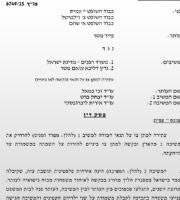 הסדרת מעמד לזרה לאחר שנפרדה מהבעל ויש לה ילדים ישראלים