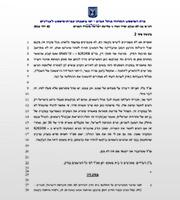 אשרת כניסה לתייר – בן זוג של אזרחית ישראלית