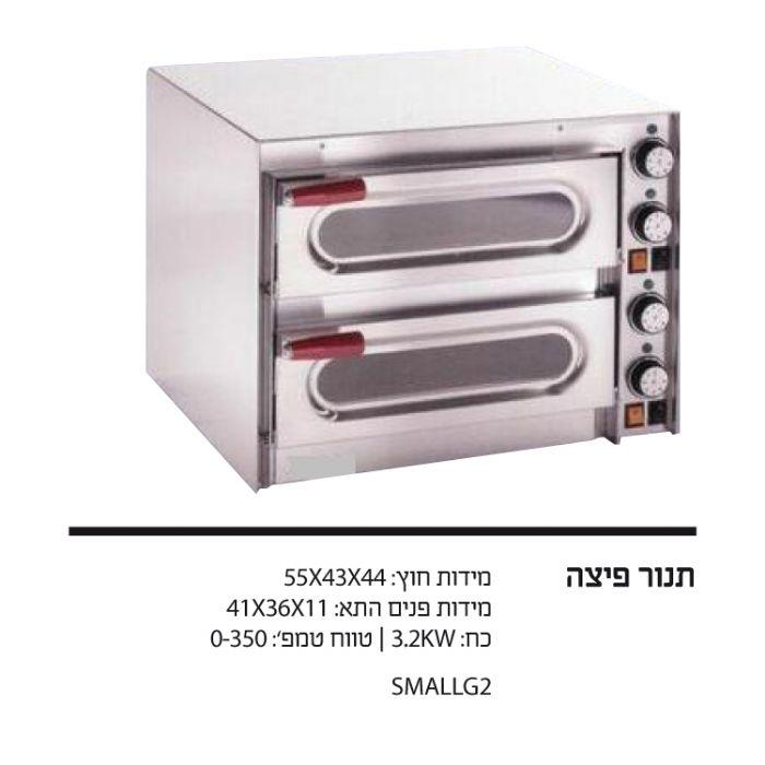 תנור פיצה קטן שני מגשים