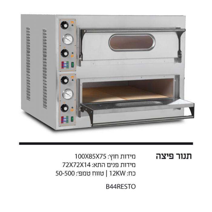 תנור פיצה שני מגשים גדול