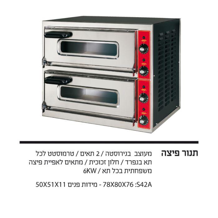תנור פיצה איטלקי שני תאים