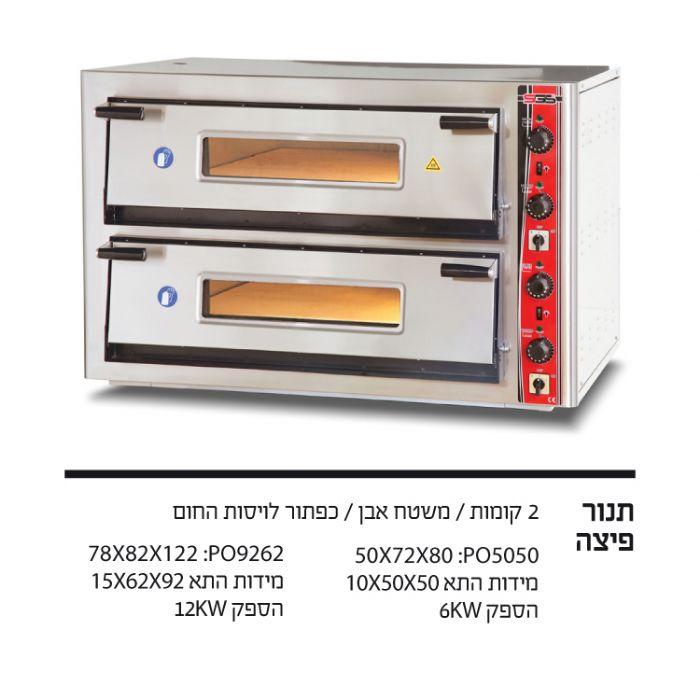 תנור פיצה משטח אבן