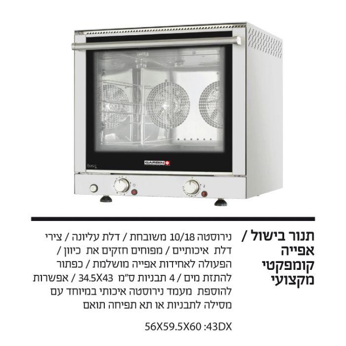 תנור אפייה קומפקטי מקצועי