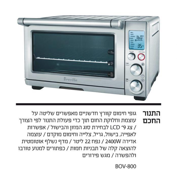 תנור בישול חכם