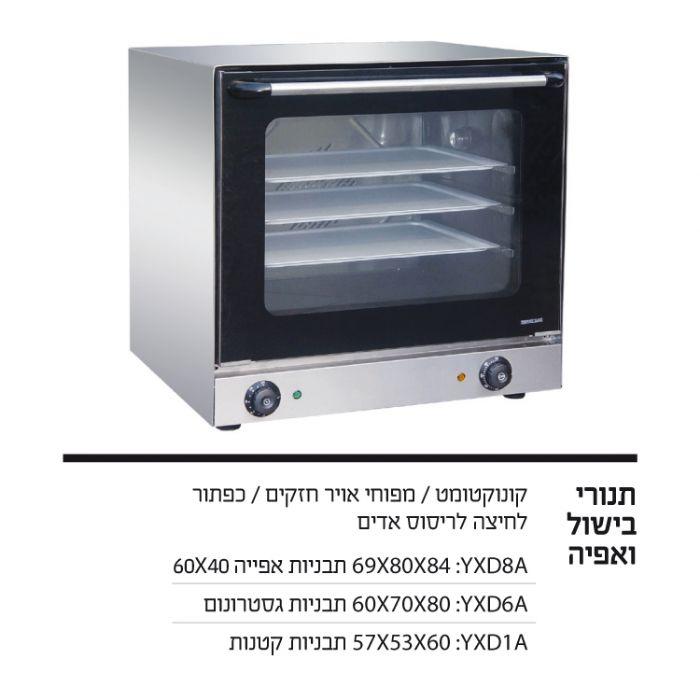 תנור בישול ואפיה
