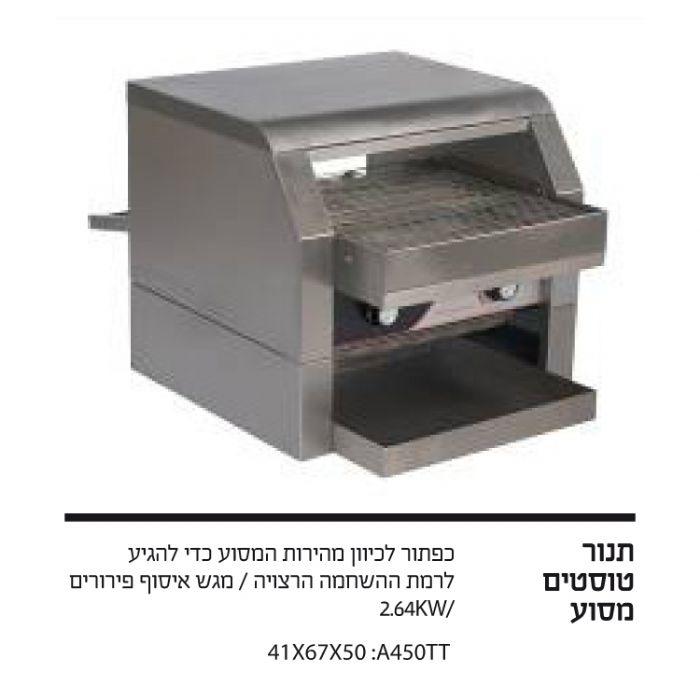 תנור טוסטים מסוע